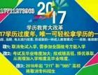 2017四川乐山大学成教在哪里报名