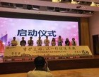广州启动仪式道具出租 鎏金沙启动台 倒金沙显字道具