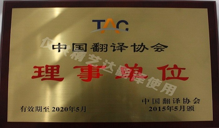 厦门精艺达翻译公司 正规翻译机构 公证文件翻译盖章