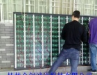 LED显示屏专业制作