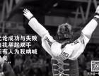 聚中韩跆拳道 春招班挤爆了你还在原地犹豫!
