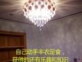 软装灯具挂画窗帘施工安装DIY远程在线装灯咨询指导教学
