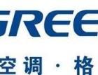 重庆市渝中区格力空调(检修维修(全国各点)是多少?