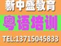 龙华街道标准粤语培训班