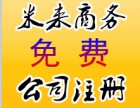 珠海代办注册公司,全程免费服务,提供地址