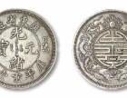 广东省造光绪元宝交易价格多少?