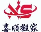 桂林市喜顺搬家公司-24小时市区连锁搬家