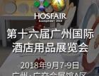 广州HOSFAIR酒店用品展为你的企业拓展新市场