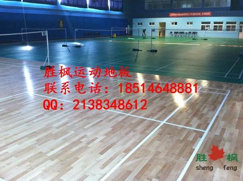 运动木地板安装,实木运动地板价格,胜枫运动木地板厂家