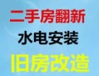 黃浦區專業老房子裝修翻新 出租房局部裝修改造
