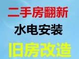 上海专业二手房装修 旧房局部装修 出租房装修