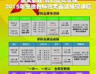 2015安徽教师招考面试,赢高分,来大科