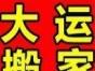 郑州绿城搬家公司电话是多少-四个五七九八八