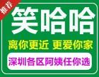 深圳龙岗区中心城,横岗,坂田,平湖保姆月嫂育婴师家政公司