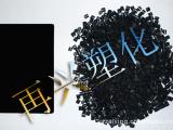 供应塑料原料ABS再生料/自产/再兴塑化
