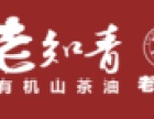 老知青五谷杂粮加盟