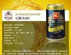 湖南省银沪贸易有限公司德国狼堡啤酒招代理商