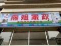 清远市清城区新城燕姐家政服务部