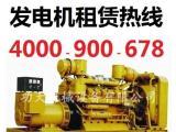东昌柴油发电机组出租