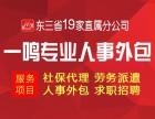 沈阳社保代理 十年专业人力资源外包服务