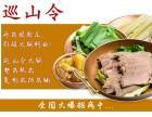 中国餐饮连锁十大品牌 马瓢黄牛肉火锅2019餐饮加盟优选