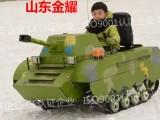 流年莫虚掷华发不相容 供应大型仿真游乐坦克车 亲子互动坦克车