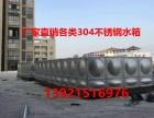 批发加工304方形不锈钢水箱冲压板无锡厂家