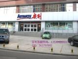 天门市安利专卖店位置天门市安利产品送货上门服务热线