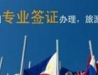 专业代办世界各国签证