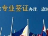 代办新加坡旅游签证、商务签证