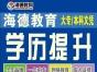 邯郸大专本科学历报名推荐海德教育 实体诚信
