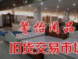 北京馨怡闲品旧货市场 二手办公家具,民用家具、电器
