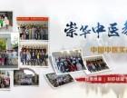 崇华中医三针疗法教育学校
