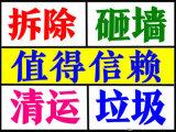 石家庄桥东区砸墙清运建筑垃圾运垃圾拆除