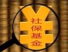北京社保代缴代理代办