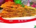 酱香饼培训重庆杂粮煎饼学习摆摊小吃技术开店