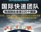 中韩双向国际快递物流