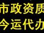 西宁资质代办管理有限公司在 今运阳光