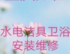 重庆水电安装维修 洁具安装维修 卫浴安装维修