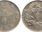铜梁哪里大清银币交易