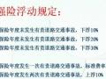 中国人寿车险上门服务上线了