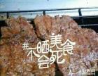 东城新味觉烧烤站
