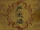 餐饮加盟 严太婆锅魁加盟品牌利润分析