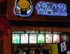 加盟 柠檬工坊奶茶店,投资赚钱最快的方法