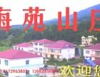 江西宜春靖安县中源乡三坪村梅苑山庄(避暑 度假 农家乐)