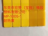 厂家直销橡胶杂件专用色胶