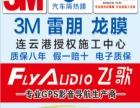 连云港3M 雷朋专业汽车贴膜授权施工中心
