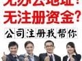 2017年杭州最新注册新公司的流程是什么及收费,注意哪些事项
