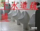 九龙坡二郎巴国城周边马桶疏通厨房厕所疏通服务
