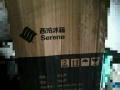 本人出售利勃海尔西泠双开门冰箱,红色的,全新有包装,未拆